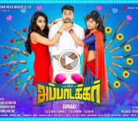 Sakalakalavallavan Appatakkar – Official Trailer