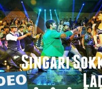 Singari Sokku Lady Video Song