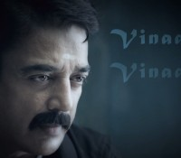Vinaa Vinaa Video Song