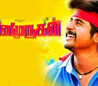Rajinimurugan Title Song