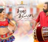 Thaarai Thappattai Official Theatrical Trailer