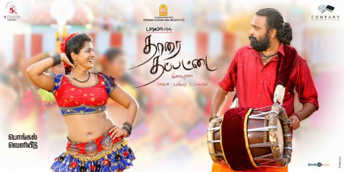 tharai-thappattai-movie-poster_145007297220