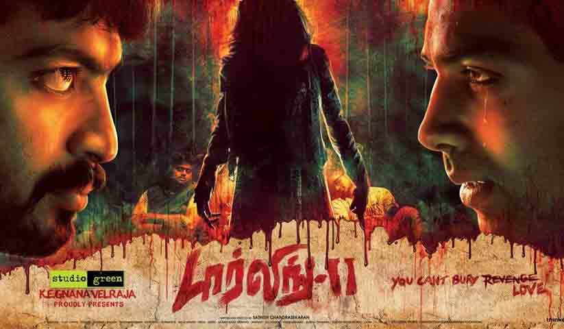 Download-Darling-2-Tamil-Movie-Mp3-Songs-Audio