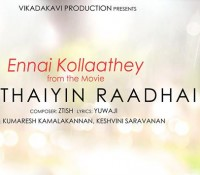 Ennai Kollathey Lyrical Video from Malaysian Movie – Geethaiyin Raadhai