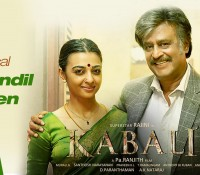 Kabali Bonus Song -Thoondil Meen Song with Lyrics