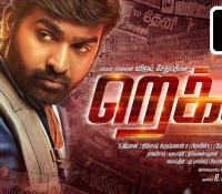 Rekka Offical Trailer