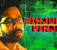 Pinjula Pinjula Song with Lyrics