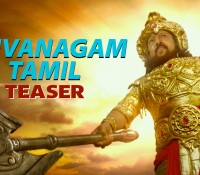 Shivanagam – Official Tamil Trailer