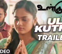 Ul Kuthu Official Trailer |