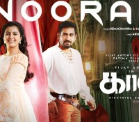 Nooraai – Official Lyric Video | Kaali | Vijay Antony | Kiruthiga Udhayanidhi