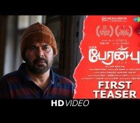 Peranbu – Official First Teaser