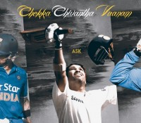 Chekka Chivantha Vaanam | ft Dhoni, Kohli, Sachin, Raina | Cricket Version